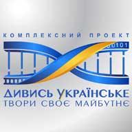 Проект «Своє кіно: дивись українське»