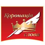 Конкурс «Коронація слова»