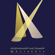 Фестиваль «Кропивницький»